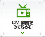 CM動画をみて貯める